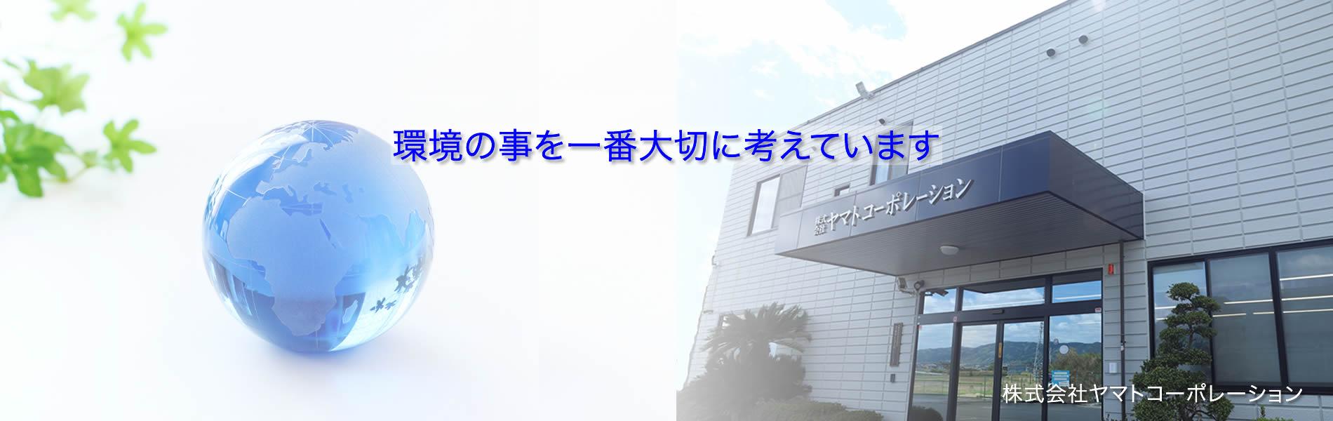 奈良県大和郡山市の廃棄物処理及び、運搬はヤマトコーポレーションへご相談ください